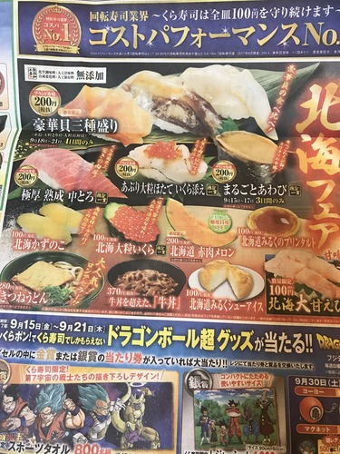 【画像あり】くら寿司さん「全皿100円を守り続けます」