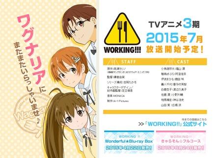 【アニメ】「WORKING!!」のTVシリーズ第3期が2015年7月から放送スタート