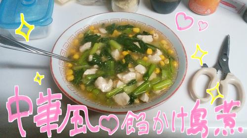 【朗報】見て見て!アタイちゃん作・中華風餡かけ鳥煮!w