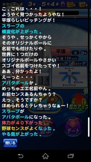 アプリ版パワプロ魂攻略速報!
