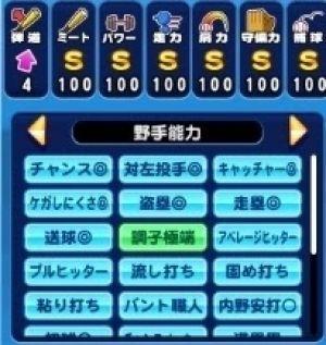 パワプロアプリ 不正って何をしてるんや? : 熱血!パワプロ ...