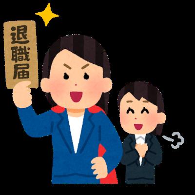 job_taisyoku_daikou_woman