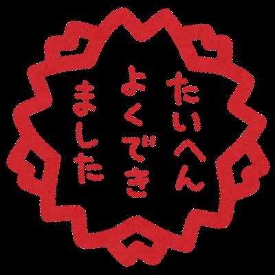 hanko_taihenyokudekimashita