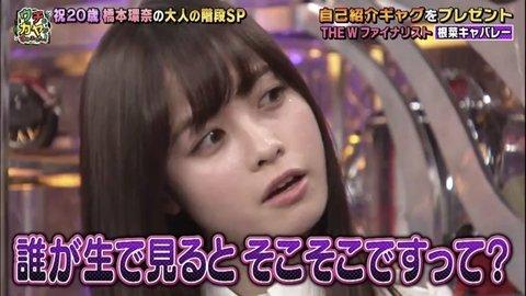 【草】生で見るとそこまで可愛くないと言われた橋本環奈さんのリアクションが可愛すぎるとネットで話題にww