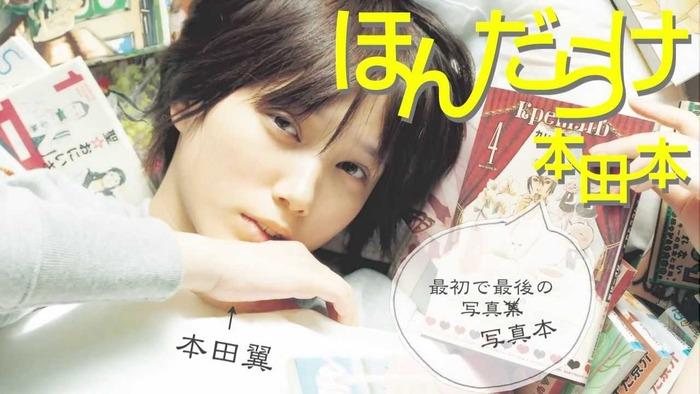 ユーチューバーデビューした本田翼さんの動画が大人気!!これぞ人気女優の本気