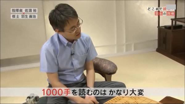 【ヤバイ】「羽生さんって1000手読めるんですか?(さすがに無理やろw)」