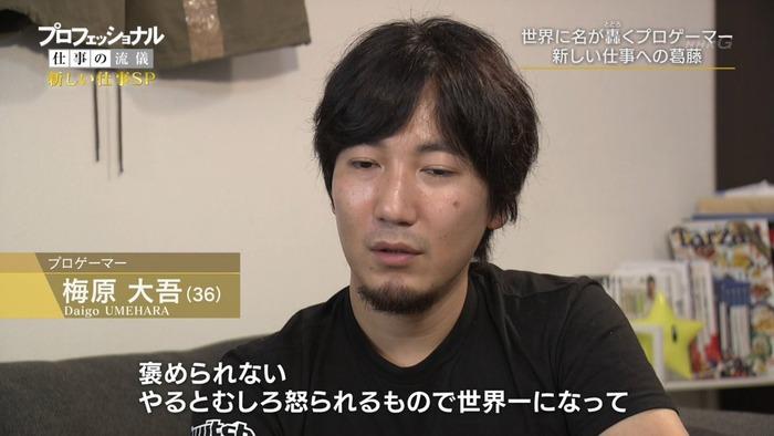 プロゲーマーウメハラさん「(日本でゲームは)むしろやると怒られるもの」この価値観っていまだに無くならないよね