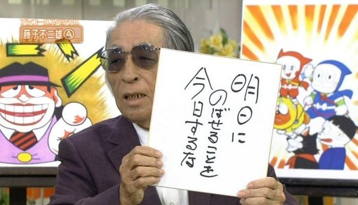 藤子不二雄A先生