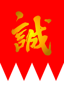 270px-Flag_of_Shinsengumi.svg