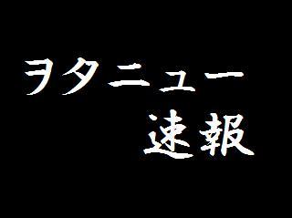 ヲタニュー速報