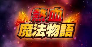 3DS「熱血魔法物語」
