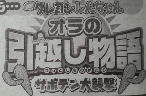 オラの引越物語 サボテン大襲撃!
