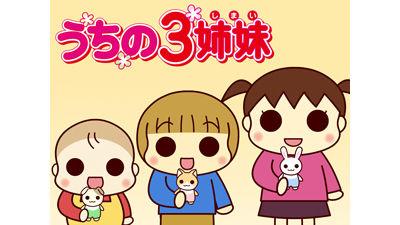 三姉妹のアニメ