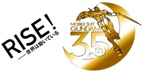 『機動戦士ガンダム』35周年記念サイトオープン