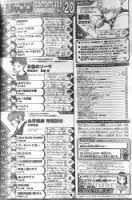週刊少年ジャンプ 2015年20号 掲載順