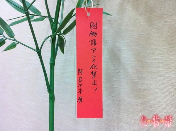 11_wish_koyomi[1]