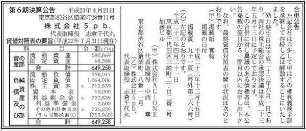 110421agone[1]