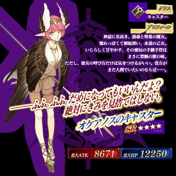 servant_details_l_02