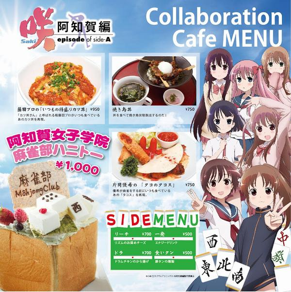 SAKI_CAFE_Menu02[1]