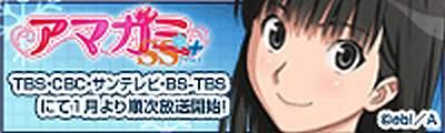 amagami_banner[1]