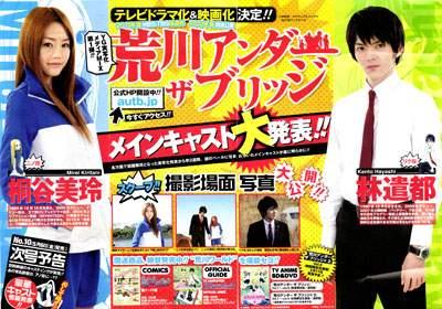 news-Arakawa-cast[1]