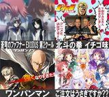 2015年秋アニメ一覧