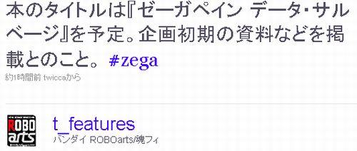 zega3