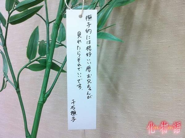 11_wish_nadeko[1]