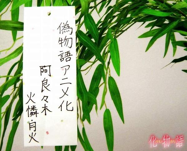 bakememono_wish02_20100707194741[1]