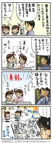 4koma_amimami01_s[1]