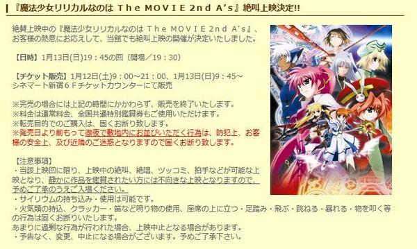 『魔法少女リリカルなのは The MOVIE 2nd A's』 1月13日(日)に絶叫上映開催決定!