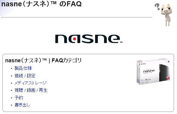 nasne_connect3[1]aaaa