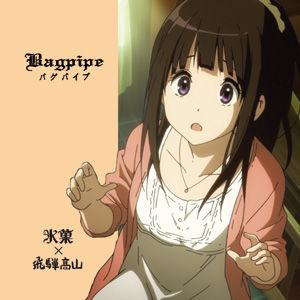 hidatakayama_bagpipe1
