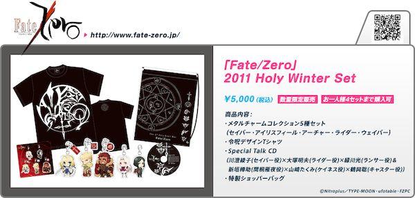 fatezero[1]_s