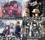 2018年春アニメ一覧