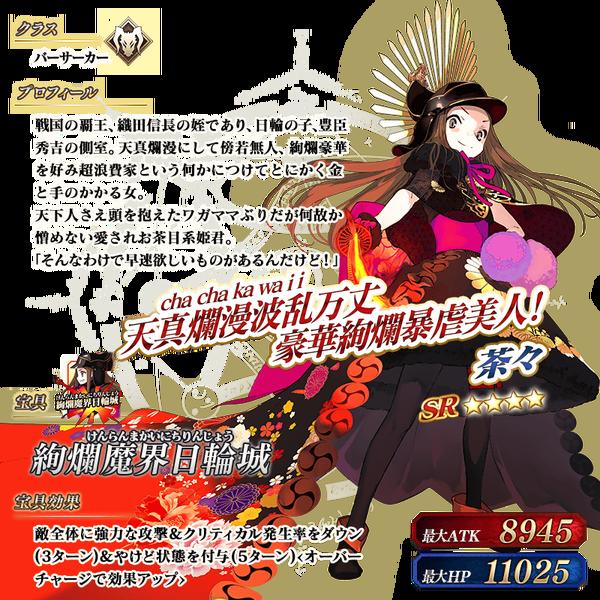 servant_details_06_sa2s2