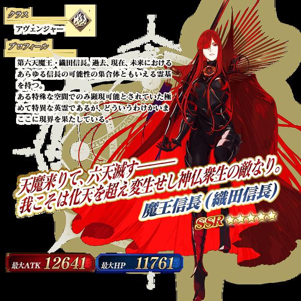 servant_details_l_01