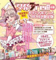 Fate/kaleid liner プリズマ☆イリヤ ドライ! !  (4) オリジナルアニメBD付き限定版