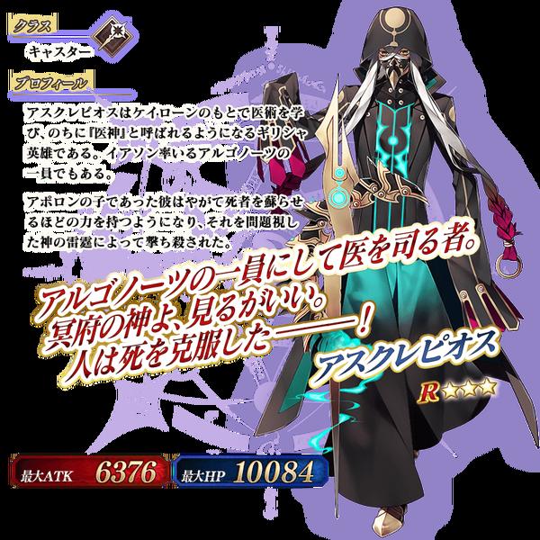 servant_details_l_04