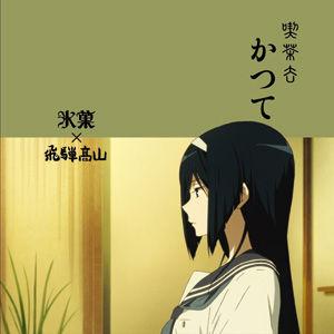 hidatakayama_katsute1