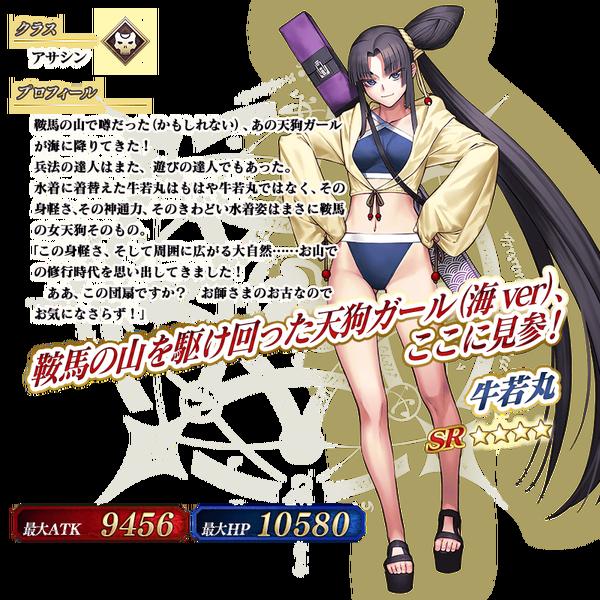 servant_details_l_03