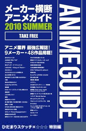 animeguide01[1]
