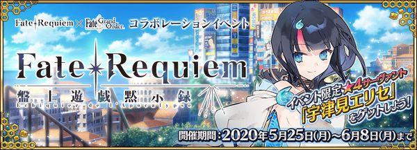 『Fate/Grand Order』Requiemコラボ「盤上遊戯黙示録」開催!イベ配布鯖は「宇津見エリセ」!