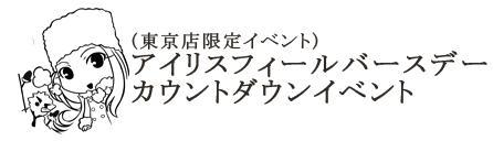 0131_iri[1]