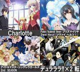 2015年夏アニメ一覧