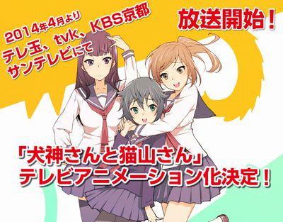 くずしろ『犬神さんと猫山さん』テレビアニメ化!テレ玉・KBS京都ほかで4月放送開始