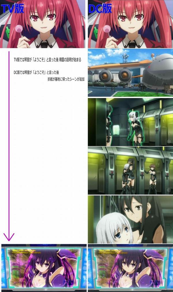 『デート・ア・ライブ』 TV版とDC版の比較画像一覧!色々なシーンが追加、修正あるね
