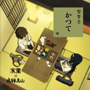 hidatakayama_katsute2