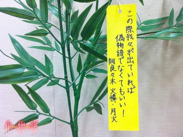 11_wish_karentsukihi[1]