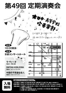 演奏会チラシura